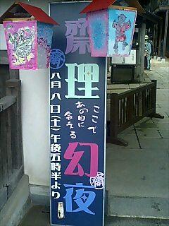 宮城県丸森町・斉理幻夜祭