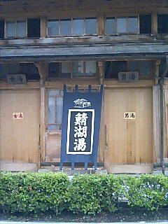 福島県・飯坂温泉